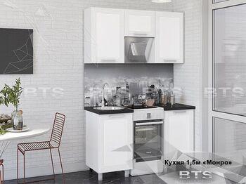 Кухонный гарнитур Монро 1,5 Белый-Бланш