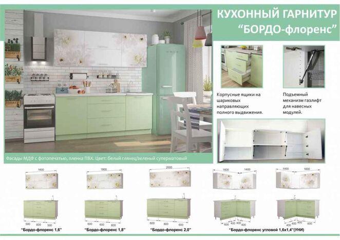 Кухонный гарнитур Флоренс 2000 белый-зеленый