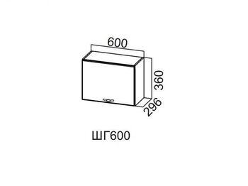 Шкаф навесной горизонтальный 600 ШГ600-360 360х600х296мм Прованс