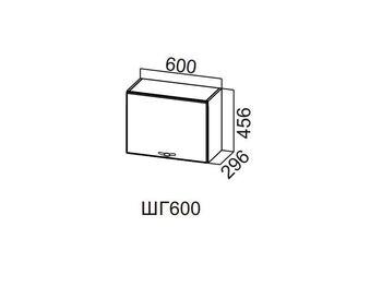 Шкаф навесной горизонтальный 600 ШГ600-456 456х600х296мм Прованс