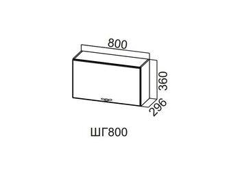 Шкаф навесной горизонтальный 800 ШГ800-360 360х800х296мм Прованс