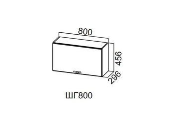 Шкаф навесной горизонтальный 800 ШГ800-456 456х800х296мм Прованс