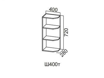 Шкаф навесной торцевой 400 Ш400т-720 720х400х296мм Прованс