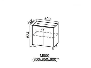 Стол-рабочий 800 под мойку М800 824х800х506-600мм Прованс
