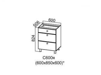 Стол-рабочий с ящиками 600 С600я 824х600х506-600мм Прованс