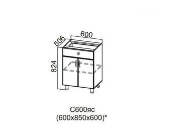 Стол-рабочий с ящиками и створками 600 С600яс 824х600х506-600мм Прованс