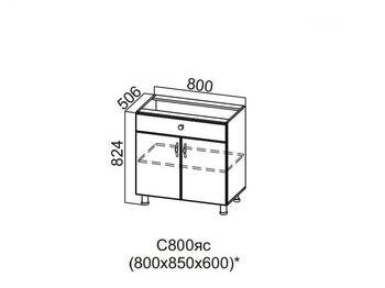 Стол-рабочий с ящиком и створками 800 С800яс 824х800х506-600мм Прованс