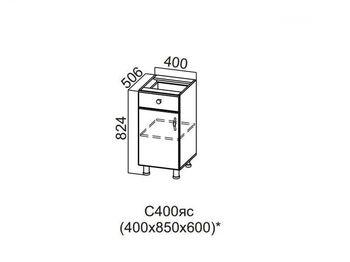 Стол-рабочий с ящиком и створкой 400 С400яс 824х400х506-600мм Прованс